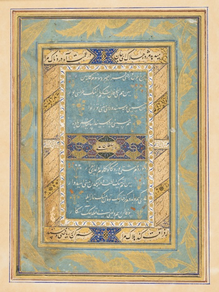 Folio Describing the Grief and Anguish Caused by the Unpredictable Circumstances of Love Page from a dispersed diwan (collected works) of poetry by Sultan Husayn Mirza Bayqara