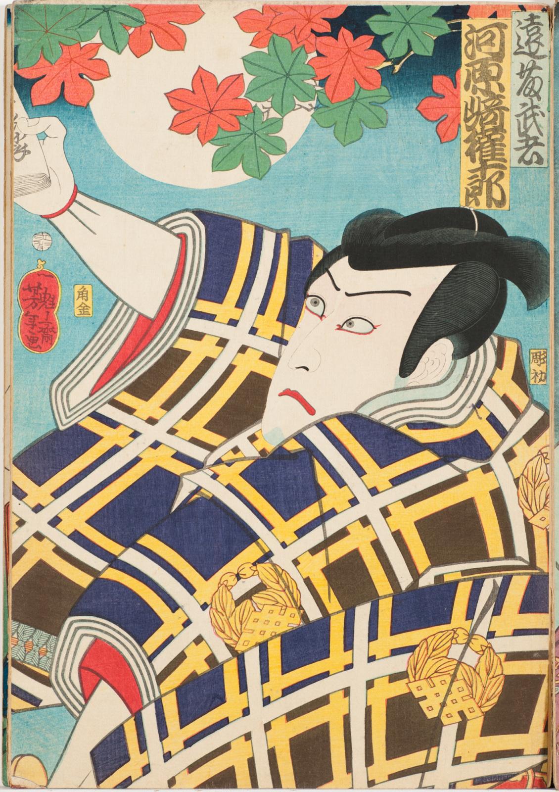 Kawarazaki Gonjuro as Endo Musha