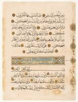 Folio from the Qur'an Describing the Believers and the Infidels; Surat al-Mutaffifin (Chapter: The Defrauders) 83: verses 27-36; Surat al-Inshiqaq (Chapter: The Cleaving) 84: verses 1-6